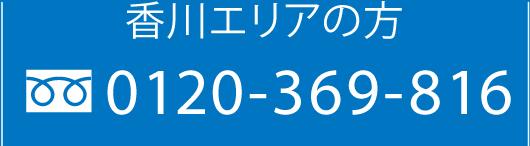 香川エリアの方 0120-369-816