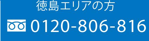 徳島エリアの方 0120-806-816