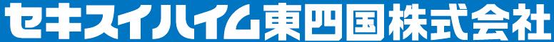 セキスイハイム東四国株式会社