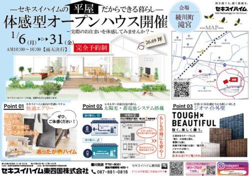 【印刷用】岩井様邸オープンハウスチラシ(1月)のサムネイル